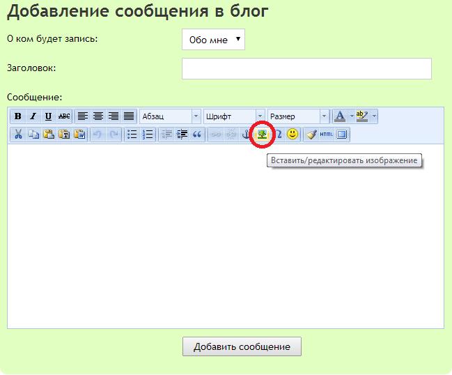 Кнопка вставки изображения в редакторе